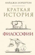 Найджел Уорбертон - Краткая история философии