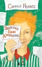 Софья Ремез - Заметки Гоши Куницына, ученика 4 «А» класса