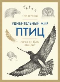 Тим Беркхед - Удивительный мир птиц: Легко ли быть птицей?