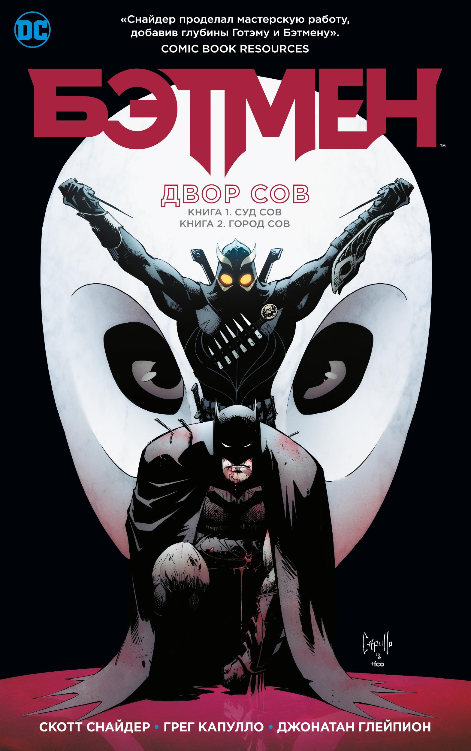 «Бэтмен: Двор Сов» Скотт Снайдер