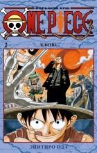 Ода Эйитиро - One Piece. Большой куш. Книга 2. Клятва