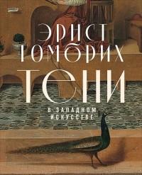 Эрнст Ганс Гомбрих - Тени в западном искусстве