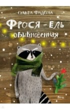 Ольга Фадеева - Фрося - ель обыкновенная