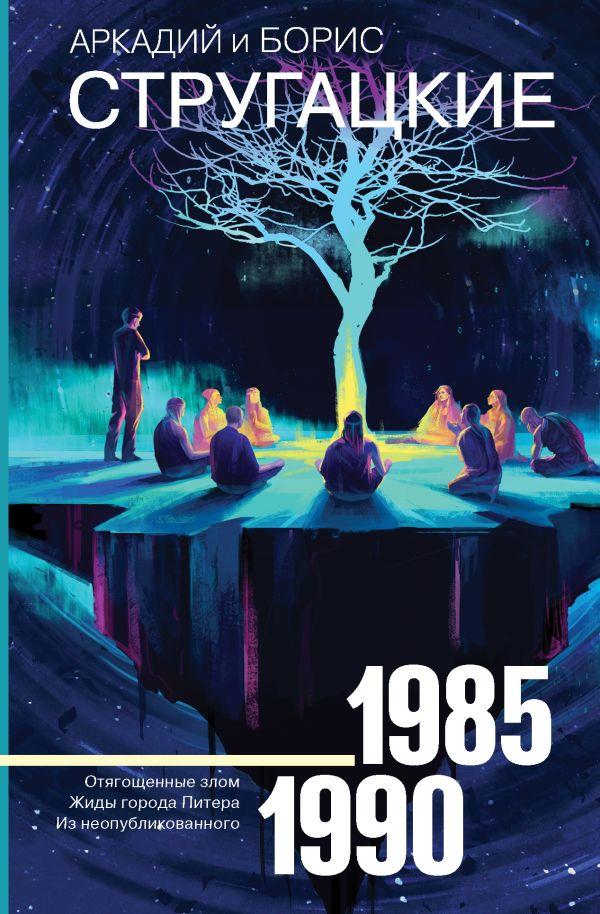 «Собрание сочинений 1985-1990» Аркадий и Борис Стругацкие