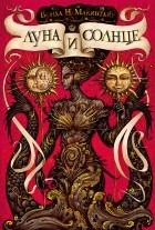 Вонда Макинтайр - Луна и солнце
