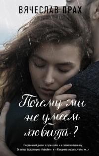 Вячеслав Прах - Почему мы не умеем любить?