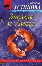 Татьяна Устинова - Звезды и Лисы