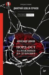 Александр Дюков - Норд-Ост. Заложники на Дубровке