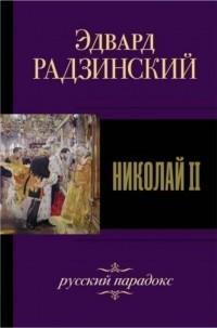Эдвард Радзинский - Николай II
