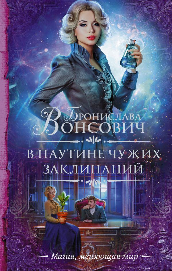 «В паутине чужих заклинаний» Бронислава Вонсович