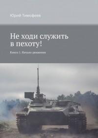 Юрий Тимофеев - Неходи служить впехоту! Книга 1. Начало движения