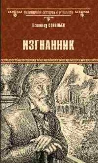 Всеволод Соловьев - Изгнанник