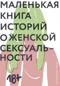 - Маленькая книга историй о женской сексуальности