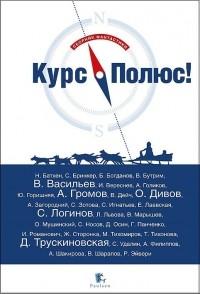 - Курс Полюс! (сборник)