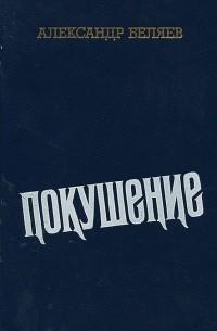 Александр Беляев - Покушение