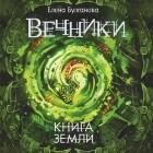 Елена Булганова - Книга земли