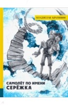 Владислав Крапивин - Самолет по имени Сережка