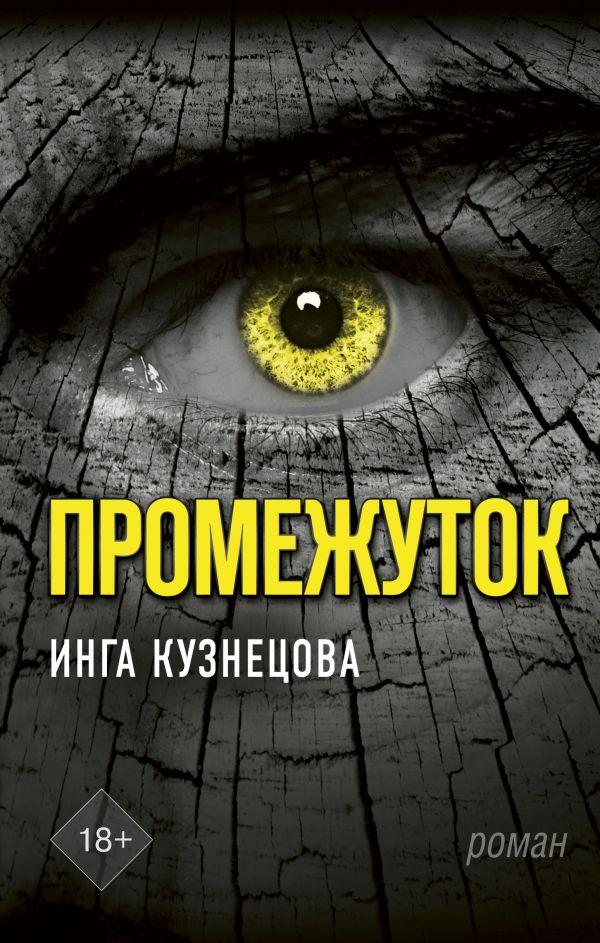 «Промежуток» Инга Кузнецова