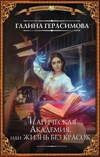 Галина Герасимова - Магическая Академия, или Жизнь без красок