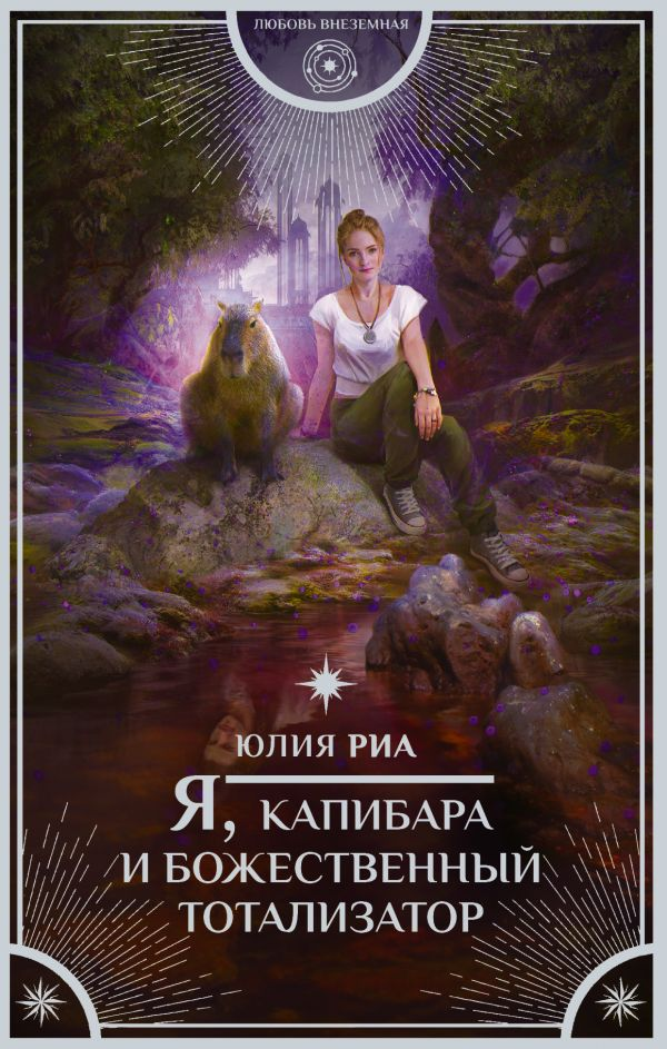 «Я, капибара и божественный тотализатор» Юлия Риа