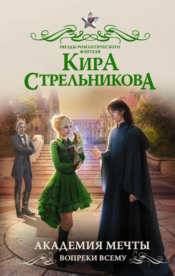 «Академия мечты. Вопреки всему» Кира Стрельникова