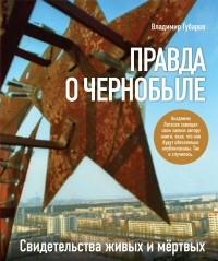 Владимир Губарев - Правда о Чернобыле