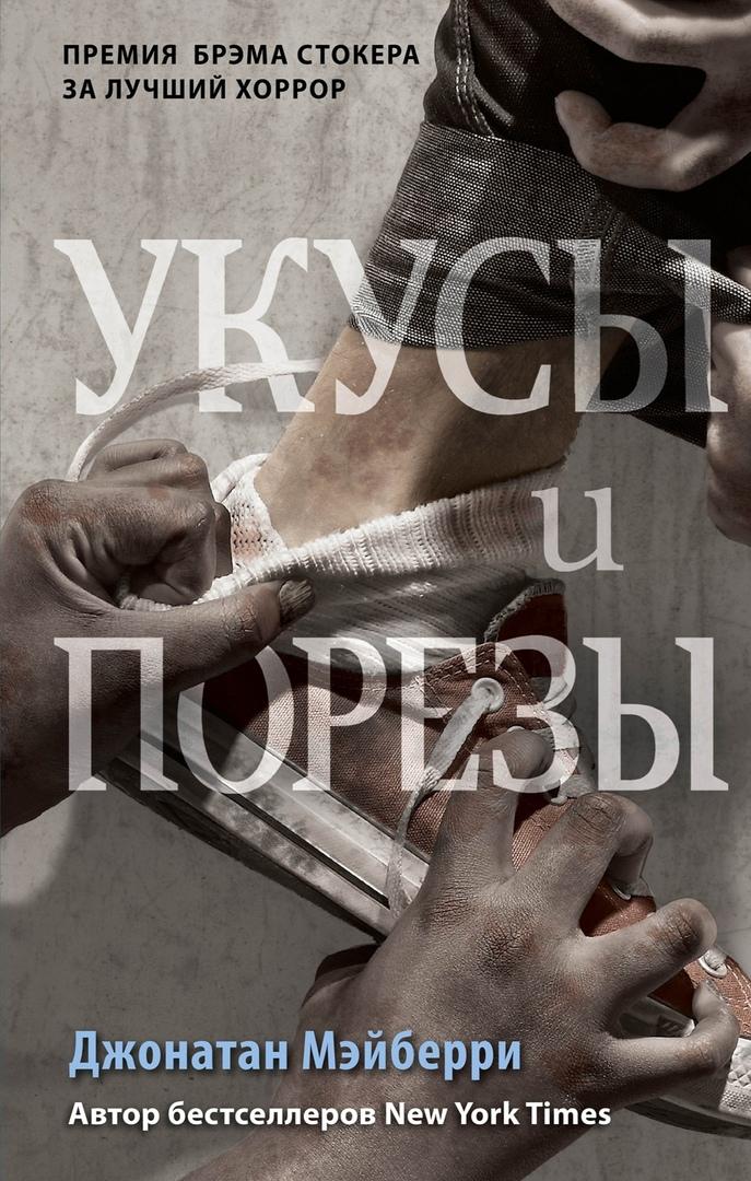 «Укусы и порезы» Джонотан Мэйберри
