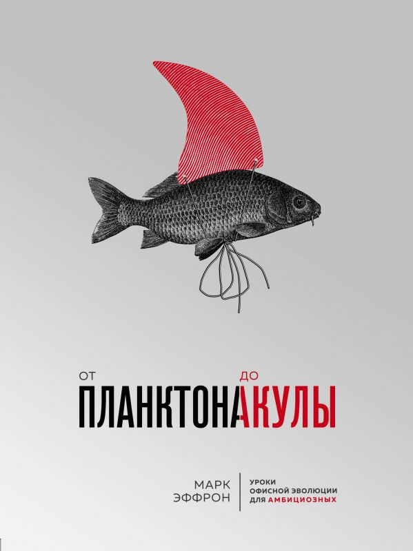 «От планктона до акулы. Уроки офисной эволюции для амбициозных» Марк Эффрон