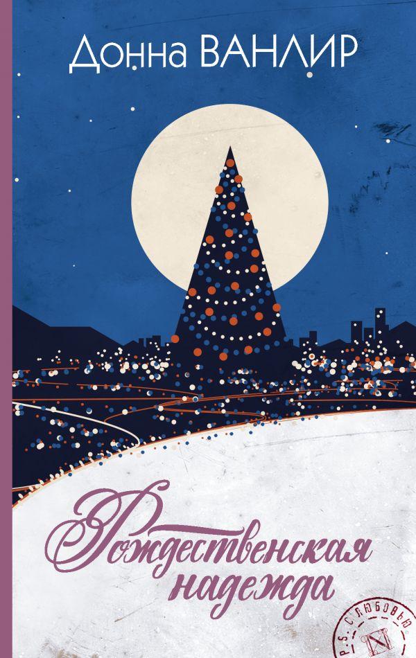 «Рождественская надежда. Рождественское обещание» Донна Ванлир