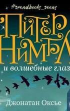 Джонатан Оксье - Питер Нимбл и волшебные глаза