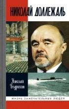 Николай Бодрихин - Николай Доллежаль