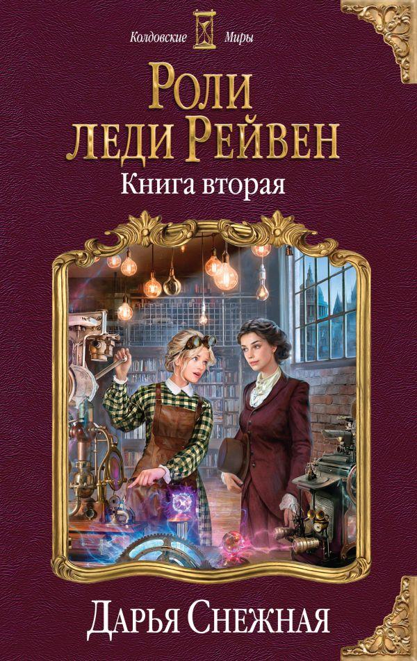 «Роли леди Рейвен. Книга вторая» Дарья Снежная