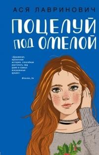 Ася Лавринович - Поцелуй под омелой