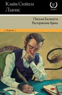 Клайв Стейплз Льюис - Письма Баламута. Баламут предлагает тост. Расторжение брака (сборник)