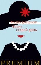 Фридрих Дюрренматт - Визит старой дамы. Пьесы
