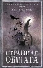 - Страшная общага (сборник)