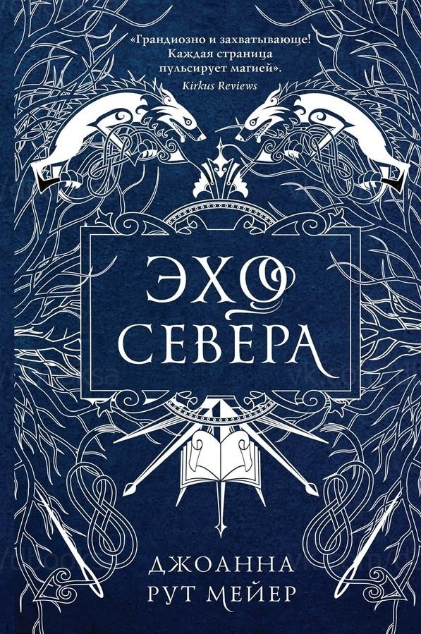 «Эхо Севера» Джоанна Рут Мейер