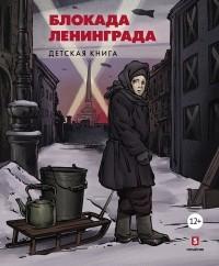 Григорий Пернавский - Блокада Ленинграда