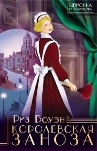 Риз Боуэн - Королевская заноза
