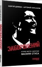 - Заборонений. Історія життя і боротьби Василя Стуса