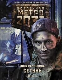 Анна Калинкина - Метро 2033: Сетунь