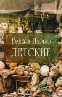 Валери Ларбо - Детские (сборник)
