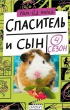 Мари-Од Мюрай - Спаситель и сын. Сезон 4
