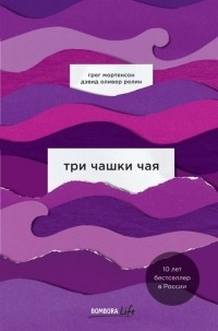 Грег Мортенсон, Дэвид Оливер Релин - Три чашки чая