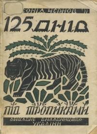 Леонид Чернов - 125 день під тропиками