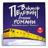 Виктор Пелевин - Лучшие романы. Избранная проза. Выпуск 1 (сборник)