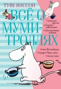 Туве Янссон - Всё о муми-троллях. Книга 1 (сборник)