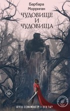 Барбара Морриган - Чудовище и чудовища