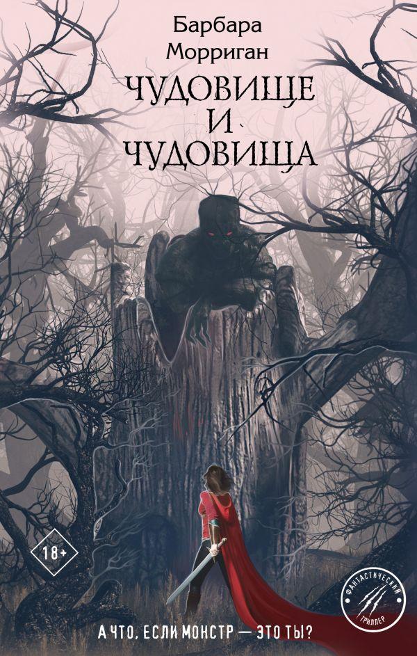 «Чудовище и чудовища» Барбара Морриган