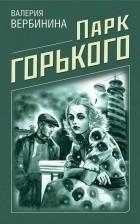 Валерия Вербинина - Парк Горького